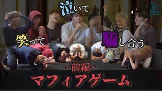 【BTS 日本語字幕】大どんでん返しのマフィアゲーム