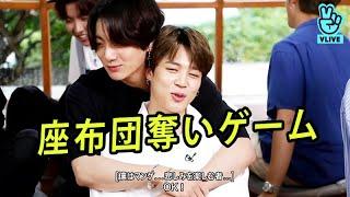 【BTS日本語字幕】バンタン座布団奪いゲーム