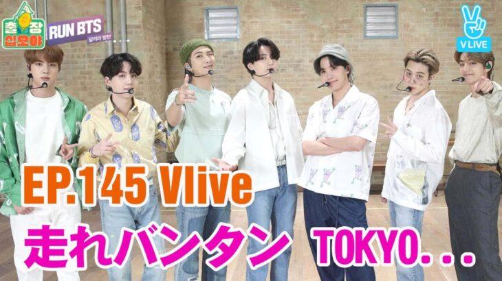 【BTS日本語字幕】Run BTS EP.146 走れバンタン Tokyo ゲーム Vlive 2021年7月27 Full