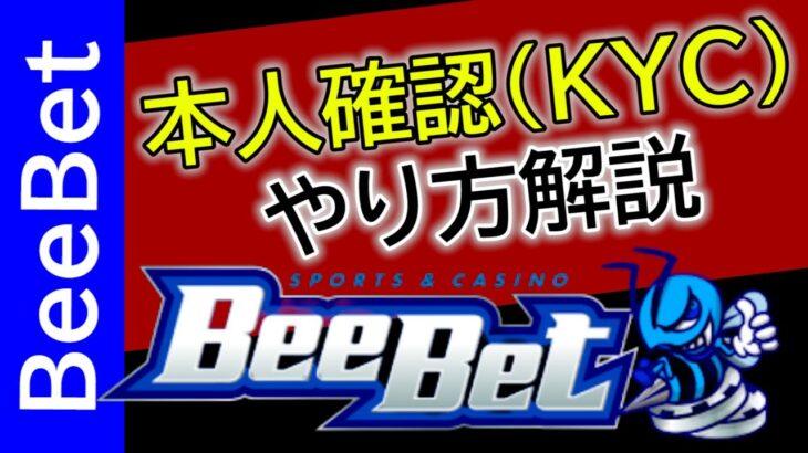 【初心者必見】本人確認方法【オンラインカジノ】BeeBet ビーベット