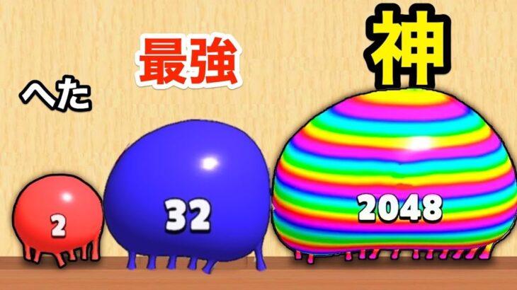 小さいぷよ玉を集めて超巨大ぷよぷよボール作ってみた【 Blob Merge 3D 】