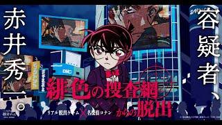 リアル脱出ゲーム×名探偵コナン「緋色の捜査網からの脱出」CM