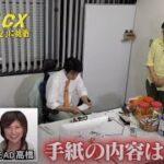 ゲームセンターCX ワギャンランド2