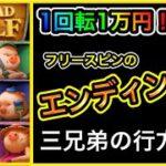 【オンラインカジノ】1回転1万円より三匹の子豚のストーリーが気になりすぎてフリースピン中にまさかのエンディングを迎えたw【CherryCasino】【BIGBADWOLF】