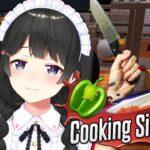 【お料理ゲーム】刻む女【Cooking Simulator/にじさんじ/月ノ美兎】