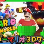 ★【スーパーマリオ3Dワールド】初ゲーム実況①!~NintendoSwitch版~★Super Mario 3D World