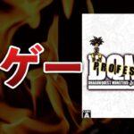 ドラクエのモンスターを捕まえて配合するゲーム【DQMJ2P】