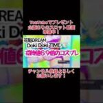 【オンラインカジノ】花魁DREAM DokiDokiTIME【期待値69倍】#Short