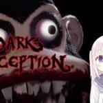 【ゲーム実況】顔に出ない女子中学生が人喰い猿と鬼ごっこしてみた【Dark Deception】