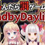 【DbD】罰ゲームの内容次第でママは奥の手を使う【星めぐり学園/倉持京子】