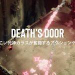 『Death's Door』ゲームプレイ紹介 / ちっこい死神カラスが奮闘する、どこか切なくかわいいアクションゲーム