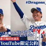 【 #Dragons_Inside 】公式チャンネルだけの『公約』オールスターゲーム選手間投票で選出の #柳裕也 投手と #ビシエド 選手!