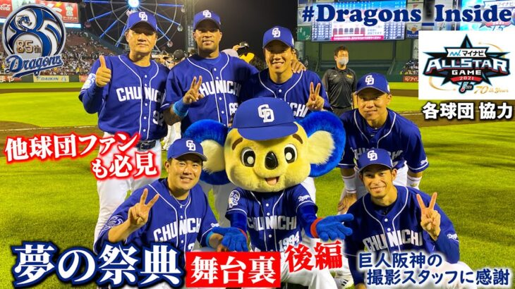 【 #Dragons_Inside 】他球団ファンも必見!オールスターゲーム舞台裏◆後編◆ #ビシエド 選手がまさかの #ラパンパラ !?