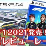 【F1LIFE GAMES】最新F1公式ゲームPS版『F1 2021』でイギリスGPをやってみた!【レビュー】