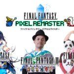 【FFピクセルリマスター】 3作品を3日間、3組でクリアまでLIVE!【FF3】ファイナルファンタジー3