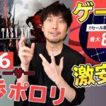 セールでスクエニ・カプコンのゲームがお買い得!FF16の進捗が語られる!?【ゲームニュース・話題まとめ】