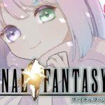 【 FFIX 】音楽が素敵なゲームって心躍るなのらね🎵 ~ ファイナルファンタジーIX【#姫森ルーナ/ホロライブ】