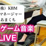 【FF&ゲーム音楽】LIVE【エレクトーン生演奏】