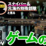 【勉強になる】元海外特殊部隊&スナイパーと考えるFPSゲームの銃カスタマイズ