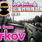 【本物再び】元海外特殊部隊&スナイパーと超リアルFPS『タルコフ』をやってみた