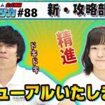 デジモンカードゲーム公式番組「FUN!デジカ」 #88