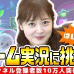 【Fall Guys】日本テレビアナウンサー・水卜麻美がはじめてのゲーム実況に挑戦!【ゲーム実況】