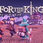【For The King】運で戦うRPGボードゲーム withにごとんぼ