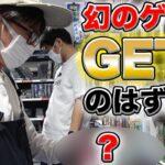 【2万円大人買い】よゐこが幻のゲームGET!のはずが…【駿河屋】