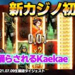 🔥新カジノ出陣!どうなるカジノ王!?【オンラインカジノ】【Gamdom kaekae】