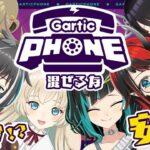 【Gartic Phone】774inc.トリオ組で混沌お絵描き伝言ゲーム【龍ヶ崎リン / シュガリリ】