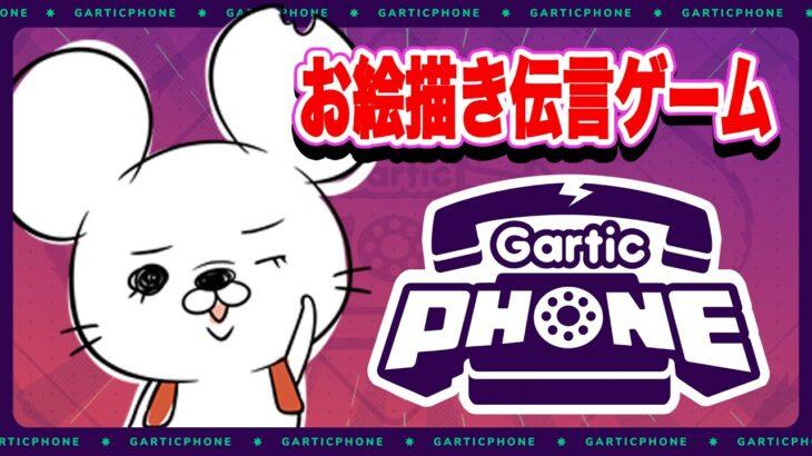 【GarticPphone】漫画家さんとお絵描き伝言ゲーム