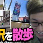 【写真で特定します】場所特定ゲームで学生時代のスタヌの行動範囲が奇跡的に出題される【GeoGuessr】