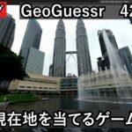【GeoGuessrライブその42】風景から現在地を当てるゲーム実況