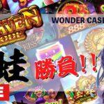 【オンラインカジノ】Golden Heroスロット攻める!!!(ワンダーカジノ)