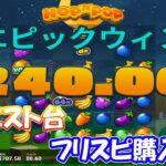 HOP`N`POPフリスピ購入【オンラインカジノ】【コニベット】