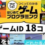 【はじめてゲームプログラミング】ゲームIDを18コ紹介!【フライデーナイトファンキン・マリオカート・マリオ:switch】