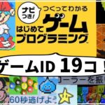 【はじめてゲームプログラミング】ゲームIDを19コ紹介!【フライデーナイトファンキン・カービィ・マリオ:switch】