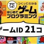 【はじめてゲームプログラミング】ゲームIDを21コ紹介!【マリオ・ジオメトリーダッシュ・DOOM・カービィ:switch】