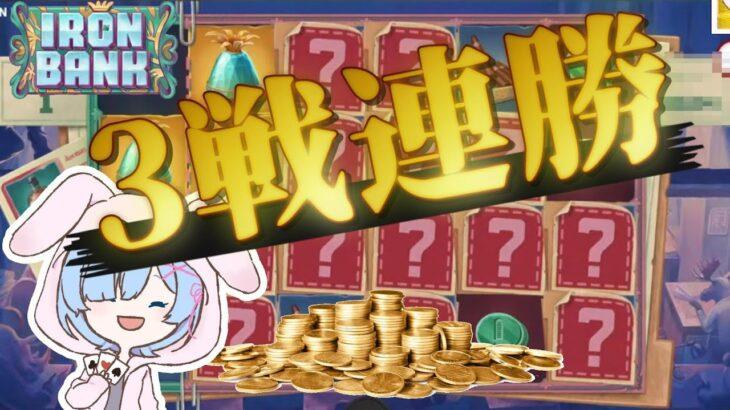 【オンラインカジノ】IRONBANK、回せば回すだけお金が増えるの巻