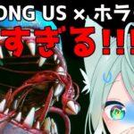 [フリーホラー]◆ Imposter Hide◆Among usの二次創作3Dホラーゲーム!