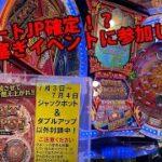 【メダルゲーム】JP確定!?FORTUNE TRINITY 精霊の至宝祭でJP確定の激熱イベントに参加してきた【4K】