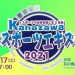 Kanazawa eスポーツエキスポ 2021(7/16配信)#1