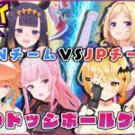 【Knockout City】JP VS EN /闇のドッジボールゲーム対決【ホロライブ/夜空メル】