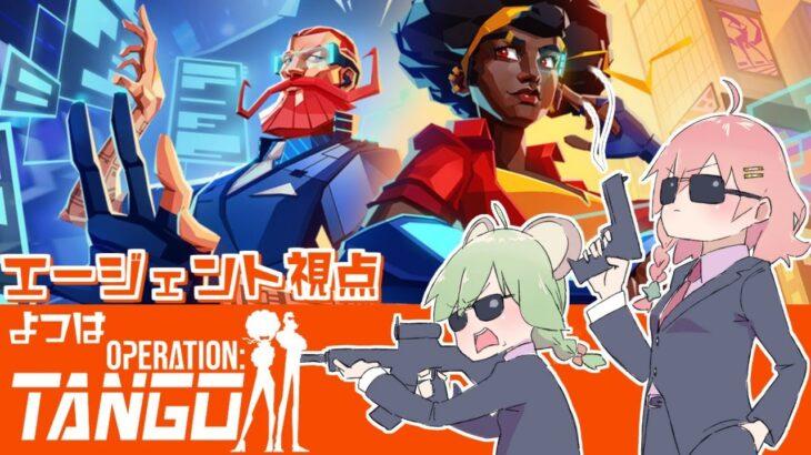 LIVE|マブダチに命を握られています。協力アクションゲーム【Operation: Tango】