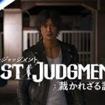 『LOST JUDGMENT:裁かれざる記憶』ゲームショートトレーラー