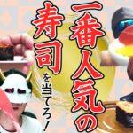 どうしても寿司が食べたい男たちが考えたゲーム【MSSP/M.S.S Project】