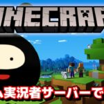 【Minecraft】ゲーム実況者サーバー爆誕!皆で冒険するぞ!【サバイバル】