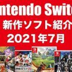 【スイッチ新作ソフト紹介】Nintendo Switch 2021年7月 発売ゲームソフト