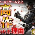 全PS4ソフトで最高評価のオープンワールドゲーム『ゴーストオブツシマ』が最高傑作と絶賛される理由を徹底解説レビュー!【ゆっくり解説、PS5、神ゲー、映画、Ghost of Tsushima】