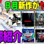 【PS4,PS5新作まとめ】PS5のゲーム大量発売ww 8月新作を全部解説! ○○すぎる過激なゲームが…!! ゴーストオブツシマ ヒットマン3 月姫 KENA DIRT5 PS4 PS5 Dゲイル
